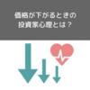 【仮想通貨】どこまで下がる?含み益が減る時の投資家心理とは?