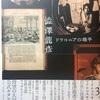 10年ぶりの「澁澤龍彦」展。前回は仙台文学館、今回は世田谷文学館。--「ミクロコスモスとマクロコスモス」