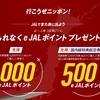 行こうぜニッポン! キャンペーン始まってます -JALでまた旅出ようー