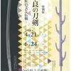 奈良ゆかりの刀剣がならぶ【奈良県立美術館 特別展「奈良の刀剣 ―匠の美と伝統ー」】(奈良市)