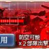 【艦これ】捷一号作戦、作戦発動! 戦力ゲージ2本目(17秋イベE-3)