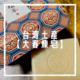 【台湾土産】味のある顔が可愛い「大春煉皂」のせっけん