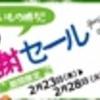 明日が最終日!Yahoo!ショッピング【春の感謝セール】