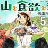 【漫画】おすすめ漫画5選!【グルメ料理編④】