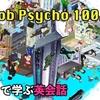 モブサイコ100 Ⅱ【アニメで学ぶ英会話】