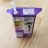 【子どもが紙パックの飲み物をこぼさないで飲む簡単な方法】