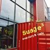 【札幌グルメ】スープカレー有名店、おしゃれエリア円山のsuage3