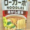 ロカボ応援のカップ麺!ローカーボNOODLES鶏ガラ醤油♪