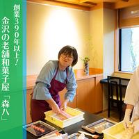 【金沢】創業390年以上の老舗和菓子屋「森八」のお菓子作り体験が1320円!?そんなわけないので体験してきた【PR】