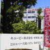 1月13日に田口運送株式会社本社近辺に宣伝