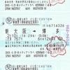 こだま757号・つばめ353号 乗車票【バリ得こだま&つばめ】