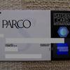 PARCO(パルコ)カードを解約しました。解約方法のまとめ。
