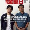 週刊金曜日 2016年 8/19 号 さよならSEALDs 激論3時間 民主主義と孤独/「路上の戦い」続く沖縄・高江