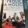 FROLIC A HOLIC 何が格好いいのか、まだ分からない。