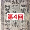 【旅行用心集を読む】(第4回)江戸時代のガイドブックを読むブログ