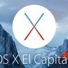 MacOS El Capitan アップグレード後のメール送受信、印刷トラブル