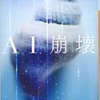 映画の原作「AI崩壊」