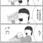 四コマ漫画「伝説の日の丸弁当」