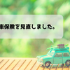 自動車保険を見直ししたら保険料が年間3万円も安くなった件。