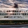 【K-1】格闘代理戦争 新シーズン放送決定!出場選手は?監督は?詳細まとめてみた!