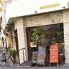 大阪谷町のレトロ銭湯『いろは湯』とオシャレなパン屋と普段使いのパン屋『マルルー』