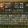 三国志5 武将 曹仁