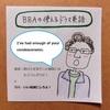 【BBAの使えるドラマ英語】強気の英語フレーズ~君にはもううんざりだ⇒いい加減にしろよ