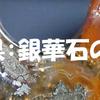 青森県:銀華石の勾玉