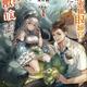 4月5日発売『魔獣密猟取締官になったんだけど、保護した魔獣に喰われそうです。1』特集!