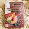 【レビュー】一蘭のインスタントラーメンを食べてみた感想!博多細麺(ストレート)