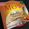 【試してみた】MOW ソルティーバターキャラメル・・・!