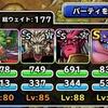 【DQMSL】呪われし魔宮 ドラゴン系のみで宝珠12個を攻略!伝説おろち使ってみた!