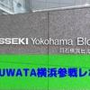 KUWATA横浜参戦!!戦利品をご紹介します。