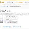 ドットインストールで「Googe Apps Script入門」の学習を始めました