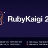 開催直前!! #RubyKaigi 2019 関連イベントまとめ