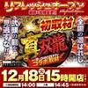 12月18日 イーグルR1南8条店 リフレッシュ(15時オープン)+ 真双龍  出玉レポート