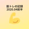 筋トレ記録【2020.04前半】