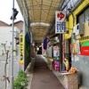 福岡市博多区 : 吉塚市場 (旧吉塚商店街)