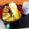 【今週のうどん18】 京都のおうどん屋さん たなか家 (京都・井手町) 生うどん+なす天+舞茸天