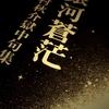 野村秋介獄中句集『銀河蒼茫』を読む