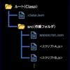 【Clasp】ローカルでGASを書く準備 ~プロジェクトを作成する~