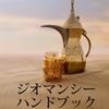 コミックマーケットC97(コミケ)情報!