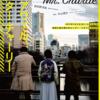 <観劇レポート>theater 045 syndicate×劇団820製作所「フェアウェル、ミスター・チャーリー」