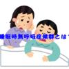 本当にある睡眠時無呼吸症候群の怖い話