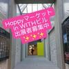 【出展者募集】HappyマーケットinWITHビル〜秋〜