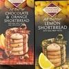 輸入菓子:山本商店:ショートブレッド(ラズベリー&ホワイトチョコレート・レモン・チョコレートオレンジ)