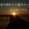 【夏の終わりに聴きたい大人のソウル】甘い歌声の洋楽男性シンガー3選
