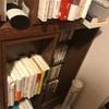 すぐさま書棚を縮小しなければならない。その時あなたはどうする?