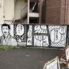 懐かしみのある街並み 雑司ヶ谷へ散歩してきた!