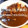 【業務スーパー】Hachi(ハチ食品)「カレー専門店のこだわりのカレー 辛口」…78円でこのうまさ!( ゚Д゚)【金曜日はカレーの日㉙】